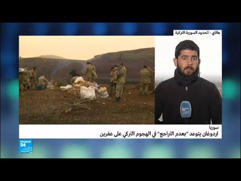 شاهد صعوبات تواجه القوات التركية في معركة عفرين