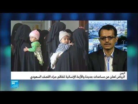 شاهد الرياض تعلن عن مساعدات جديدة لليمن