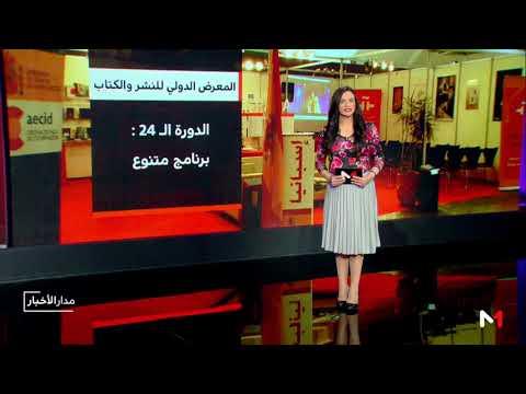 شاهد عين على معرض الكتب في الدار البيضاء ومشاركة وازنة مرتقبة