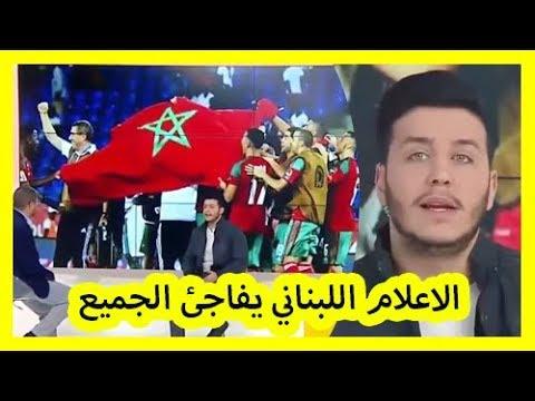 شاهد الإعلام اللبناني يفاجئ الجميع ويناشد بالمنتخب المغربي