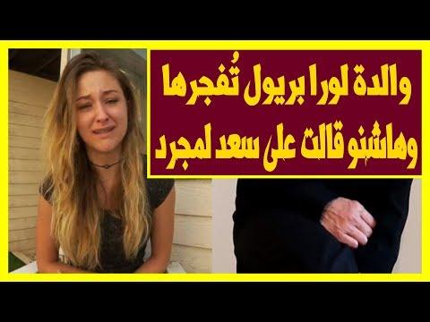 بالفيديو والدة لورا بريول تُفجرها في خروج إعلامي صادم