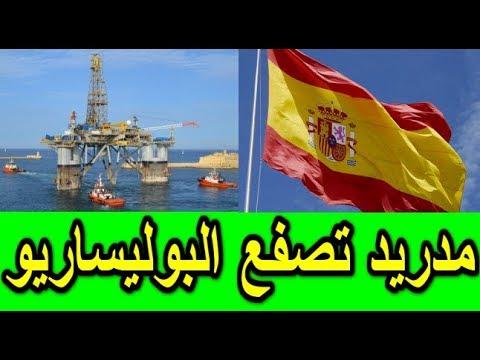 شاهد  مدريد تصفع البوليساريو وتُنهي جدل تنقيب المغرب عن البترول