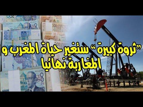 تم اكتشاف ثروة كبيرة في انتظار المغرب