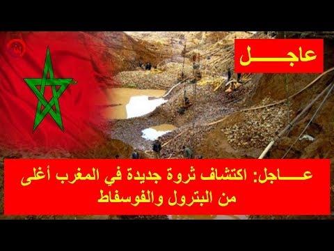 اكتشاف ثروة جديدة في المغرب