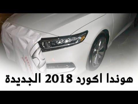 شاهد وصول أول دفعة من هوندا اكورد 2018 الجديدة إلى السعودية