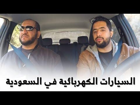 شاهد نقاش بشأن السيارات الكهربائية في السعودية والخليج
