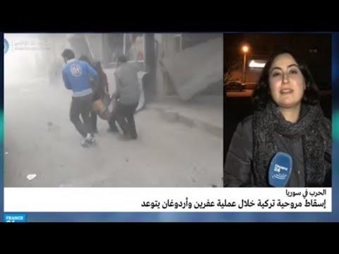 شاهد إسقاط مروحية تركية في العملية العسكرية ضد الأكراد شمال سورية