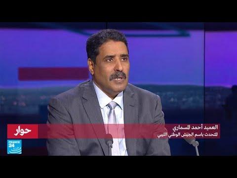 شاهد الناطق باسم الجيش الليبي يكذب نبأ الإفراج عن الورفلي