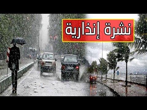 شاهد الأرصاد المغربية تؤكّد استمرار الطقس البارد