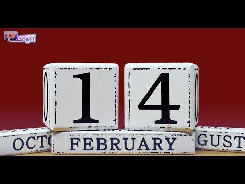 شاهد سر الاحتفال بعيد الحب يوم 14 شباط من كل سنة
