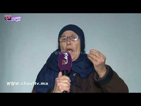 شاهد سيدة مُسنة من تازة مُعرضة للتشرد