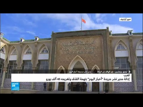 شاهد المغرب يُعلن إدانة مدير نشر جريدة أخبار اليوم وتغريمه 45 ألف يورو