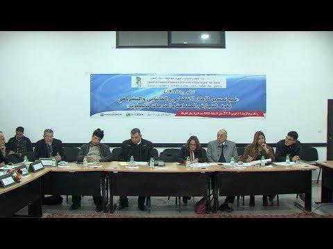 شاهد تحسين الإطار الانتخابي لغرف التجارة والصناعة والخدمات في المغرب