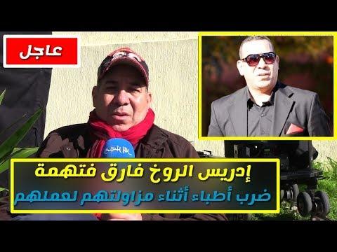 شاهد اتهام المخرج المغربي إدريس الروخ بالاعتداء على طبيبة
