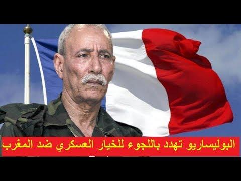 شاهد البوليساريو تهدّد باللجوء إلى الخيار العسكري ضد المغرب