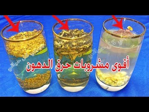 بالفيديو مشروبات صحيِّة تساعد في التخلص من الوزن الزائد