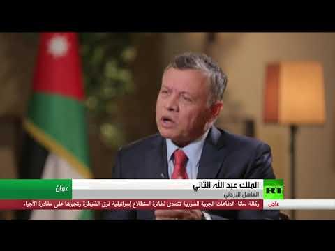 شاهد ملك الأردن يُؤكّد أنّ التعاون مع موسكو في سورية مثمر