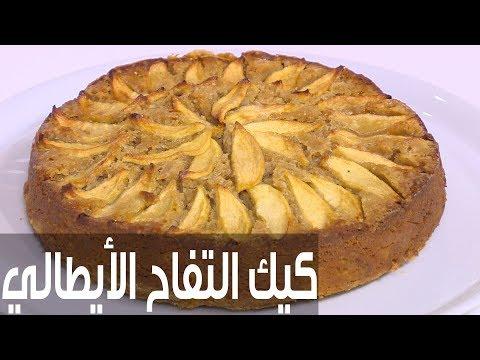 شاهد طريقة إعداد ومقادير كيك التفاح الإيطالي