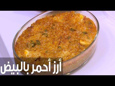 شاهد طريقة إعداد ومقادير أرز أحمر بالبيض والبطاطس