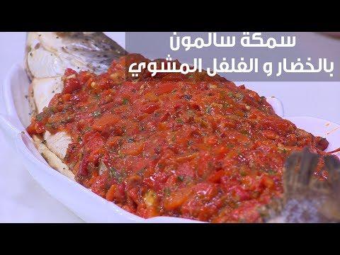 شاهد طريقة إعداد سمكة سالمون بالخضار والفلفل المشوي