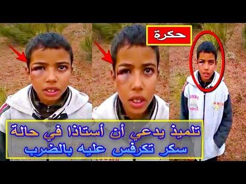 شاهد طالب مغربي يزعم أنّ أستاذًا اعتدى عليه