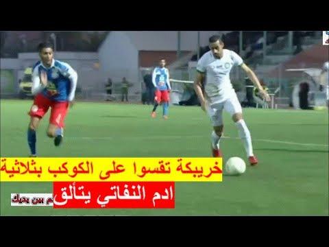 شاهد جميع أهداف مباراة أولمبيك خريبكة والكوكب المراكشي