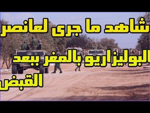 شاهد مصير  عناصر البوليساريو الذين تمّ القبض عليهم في المغرب