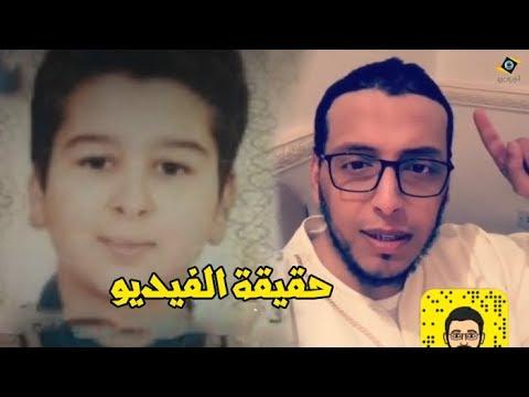 شاهد حقيقة المقطع القرآني المتداول باسم الطفل المغربي عبد الرحمن الغازي