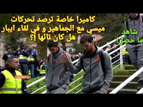 كاميرا خاصة ترصد ما حصل مع الجماهير في مباراة برشلونة وإيبار قبل تشيلسي