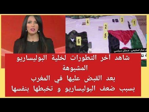 شاهد آخر تطوّرات القبض على عناصر البوليساريو في المغرب