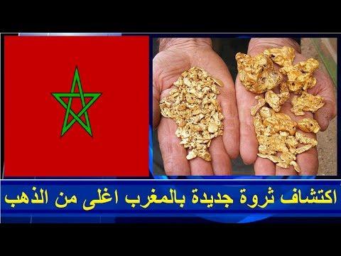 شاهد  العثور على ثروة جديدة في المغرب