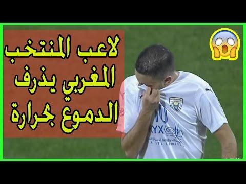 شاهد لاعب المنتخب المغربي السابق يسجل هدفًا ويبكي بحرارة