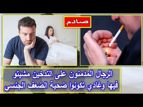 شاهد الرجال المدمنون على التدخين ضحية الضعف الجنسي