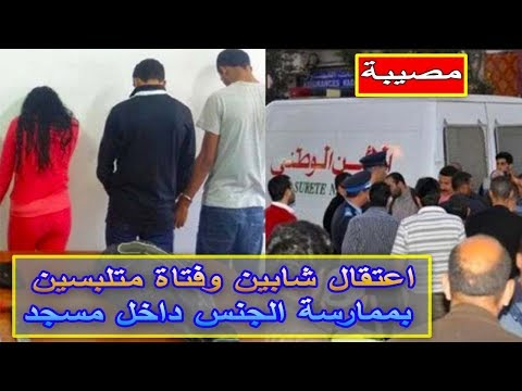 شاهد اعتقال شابين وفتاة متلبسين بممارسة الجنس داخل مسجد