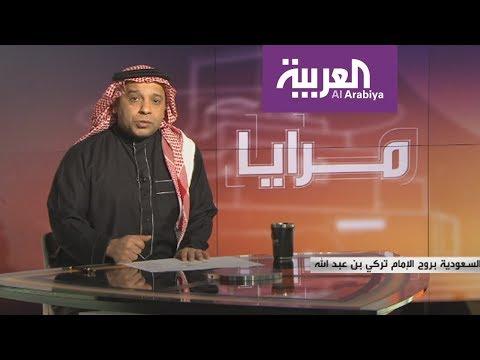 شاهد السعودية بروح الإمام تركي بن عبد الله