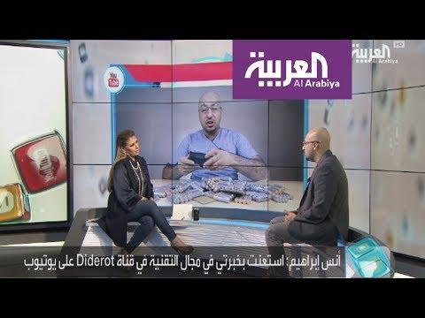شاهد اليوتيوبر العراقي أنس إبراهيم يكشف تفاصيل برنامجه