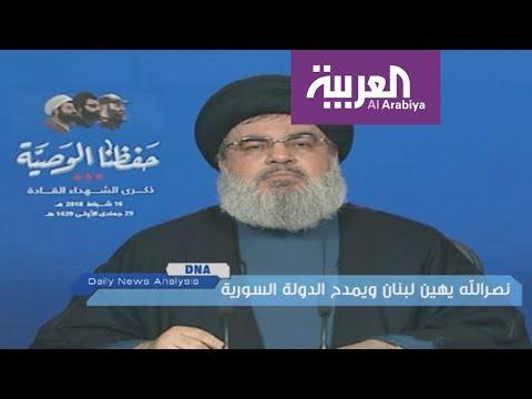 شاهد حسن نصر الله يهين لبنان ويمدح الدولة السورية