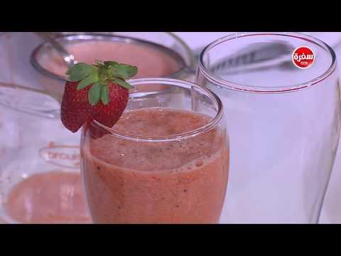 شاهد طريقة إعداد ومقادير عصير فراولة بالليمون والكيوي