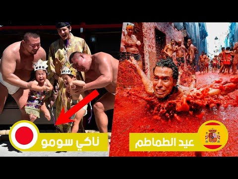 بالفيديو الأعيادُ الأكثرُ غرابة حول العالم