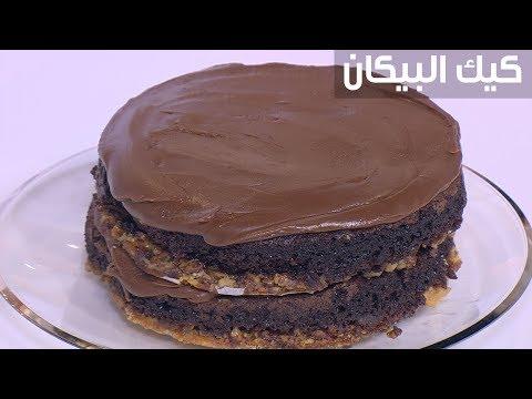 بالفيديو إعداد كعك البيكان بوصفة سهلة
