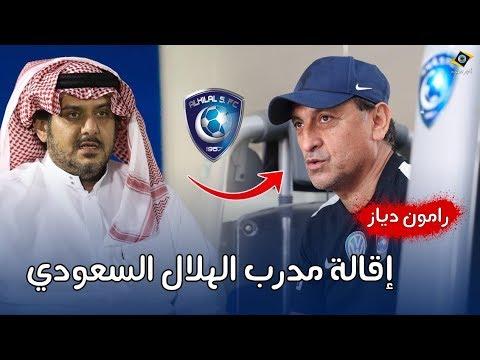 شاهد الهلال السعودي يعلن إقالة مدربه دياز