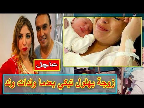 شاهد  زوجة الفنان المغربي بهلول تنجب طفلًا في فاس