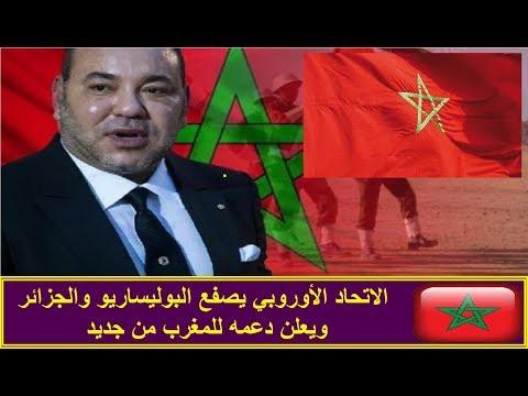 شاهد الاتحاد الأوروبي يعلن دعمه إلى المغرب من جديد
