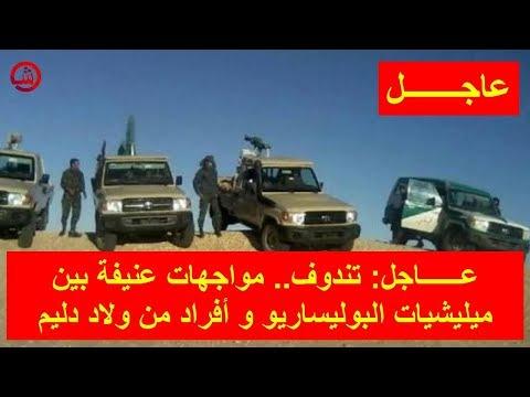 شاهد مواجهات عنيفة بين عناصر البوليساريو وأفراد من قبيلة ولاد دليم