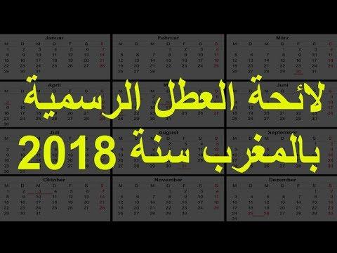 شاهد لائحة العطل الرسمية في المغرب لعام 2018