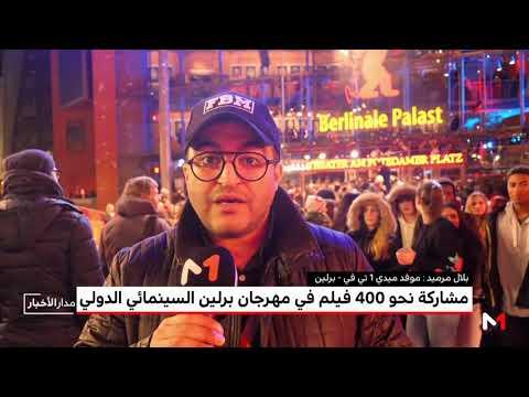 شاهد مرميد يُسلّط الضوء على أجواء مهرجان برلين السينمائي والمشاركة المغربية