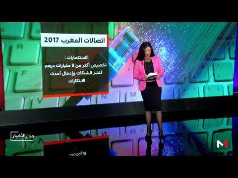 شاهد اتصالات المغرب ترفع من رقم معاملاتها وتنجح إفريقيا