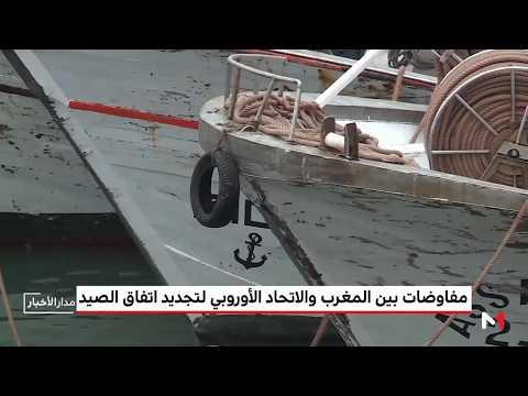 شاهد مفاوضات بين المغرب والاتحاد الأوروبي لتجديد اتفاق الصيد