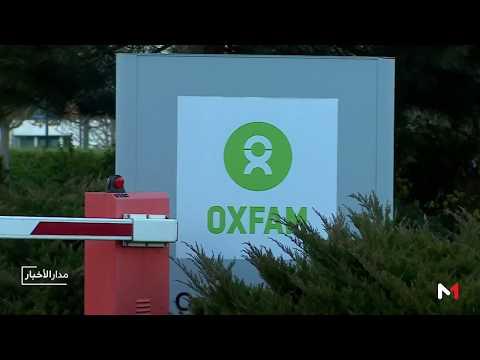 شاهد منظمة أوكسفام تحقق في 26 حالة لسلوكيات جنسية مشينة