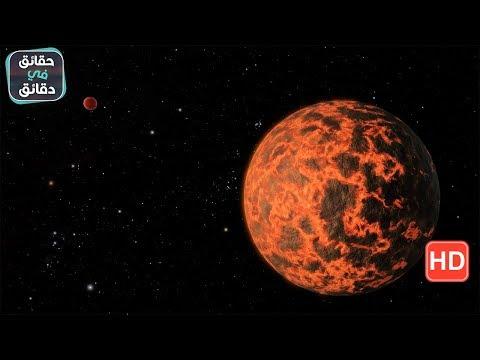 شاهد كوكب بعيد أكثر سخونة من النجوم
